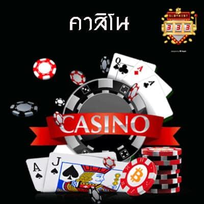 Casino คาสิโน